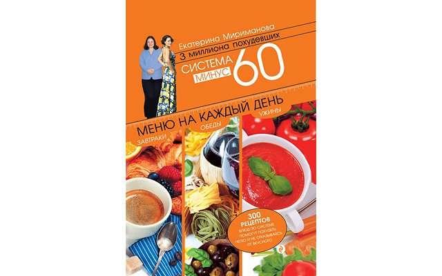 Обед по системе минус 60 - суп по-азиатски