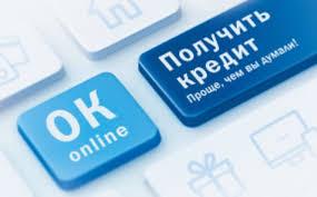 Кредит онлайн: як отримати гроші?