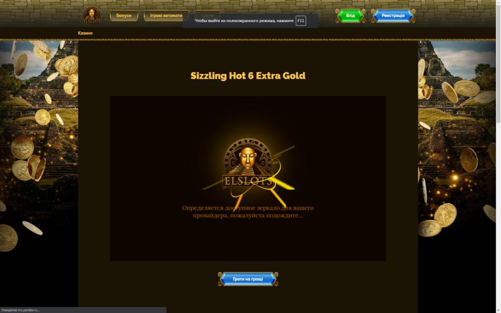 Слоти sizzling hot 6 extra gold в казино Eldorado