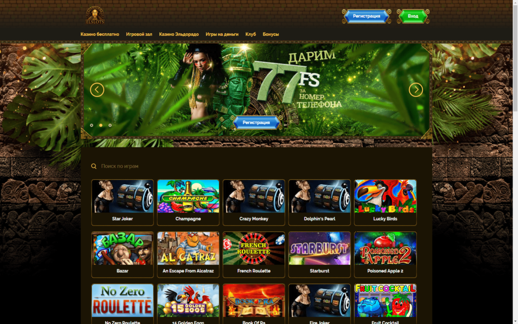 ігри в Eldorado Casino